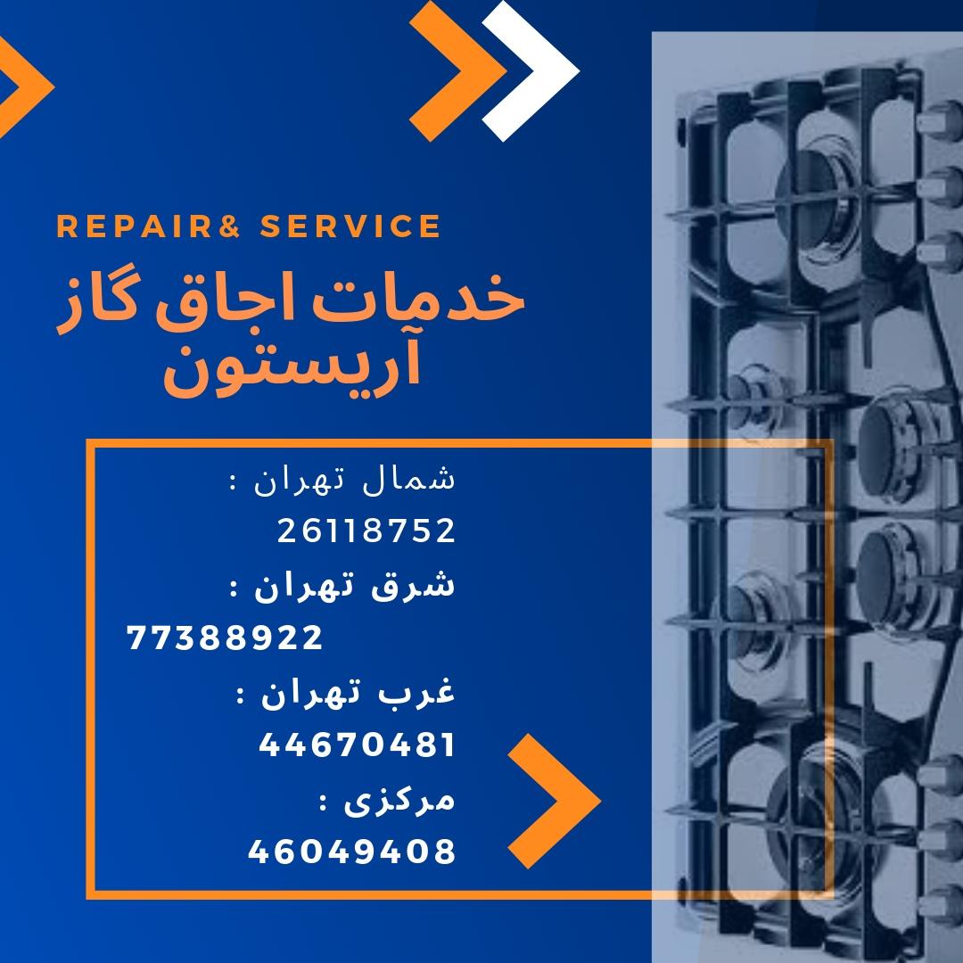 خدمات اجاق گاز آریستون